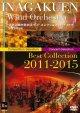 ベストコレクション2011〜2015